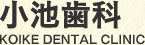 小池歯科 KOIKE DENTAL CLINIC